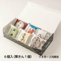 金つば・焼き菓子 アラカルト【8月〜2月期間限定商品 栗きん入】