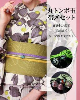 帯〆帯留セット(丸トンボ玉)