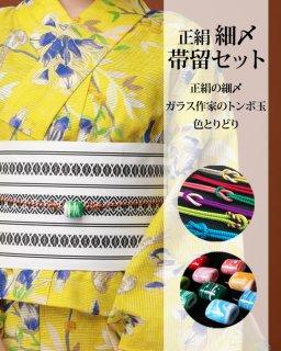 正絹帯〆帯留セット
