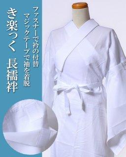 夏の着物用長襦袢【涼・き楽っく】