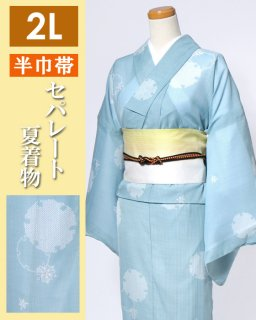 ◆N1914 淡いグリーン地雪輪2L×黄グラデーション絹アレンジ帯<img class='new_mark_img2' src='https://img.shop-pro.jp/img/new/icons61.gif' style='border:none;display:inline;margin:0px;padding:0px;width:auto;' />