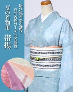 夏の着物用帯揚