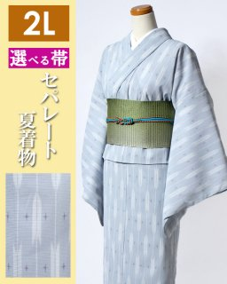 ◆N1926 水色地矢かすり2L×選べる帯セット<img class='new_mark_img2' src='https://img.shop-pro.jp/img/new/icons61.gif' style='border:none;display:inline;margin:0px;padding:0px;width:auto;' />