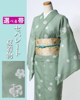 N1932 淡いグリーン地桜×選べる帯セット<img class='new_mark_img2' src='https://img.shop-pro.jp/img/new/icons61.gif' style='border:none;display:inline;margin:0px;padding:0px;width:auto;' />
