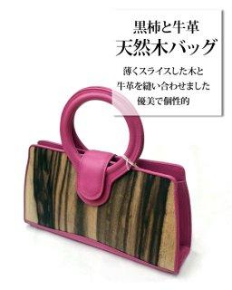 天然木バッグ【BOIS】