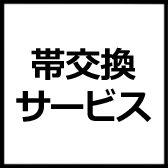 ☆帯交換サービス☆ゆかたセットお買い上げの方限定!!