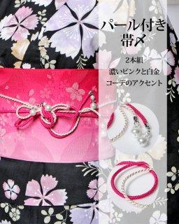 パール付き帯〆( 濃ピンクと白金2本組)