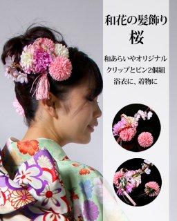 和花の髪飾り(桜)