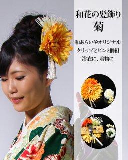 和花の髪飾り(菊)