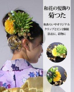 和花の髪飾り(菊つた)