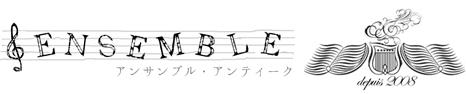 アンティーク楽譜や、フランスアンティーク、紙もの雑貨の通販【アンサンブル・アンティーク】