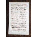 『グレゴリオ聖歌 18世紀 活版印刷』 一葉 Q