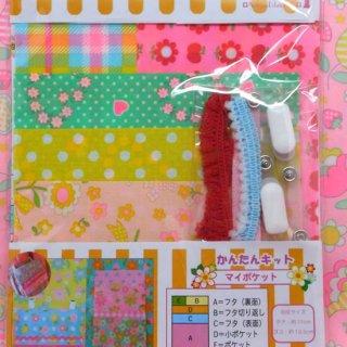 pinksオリジナルかんたんキット マイポケット 7026