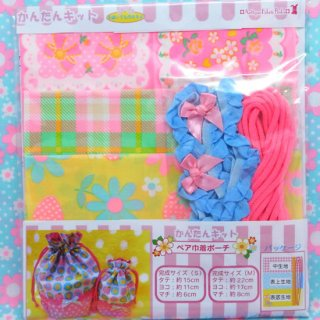<img class='new_mark_img1' src='https://img.shop-pro.jp/img/new/icons24.gif' style='border:none;display:inline;margin:0px;padding:0px;width:auto;' />☆Winter Sale☆ かんたんキット ペア巾着ポーチ 9817 【15%OFF】