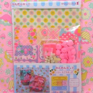 pinksオリジナル かんたんキット バネくちプチポーチ EK10433