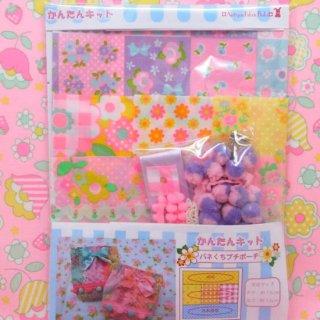 pinksオリジナル かんたんキット バネくちプチポーチ EK10434