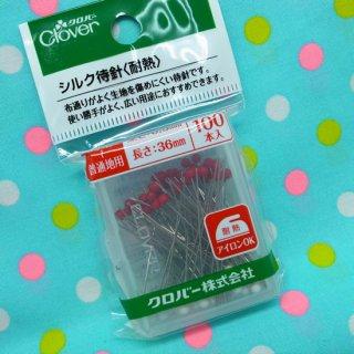 おすすめ手芸用品 051 シルク待針【☆入園入学フェア☆10%OFF】