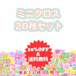 <img class='new_mark_img1' src='https://img.shop-pro.jp/img/new/icons24.gif' style='border:none;display:inline;margin:0px;padding:0px;width:auto;' />【10%OFF & 送料無料】 オリジナル生地 24cm×55cm 20枚セット