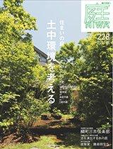 「庭」�228 2017年 秋号
