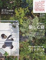 「庭」�229 2017年 冬号
