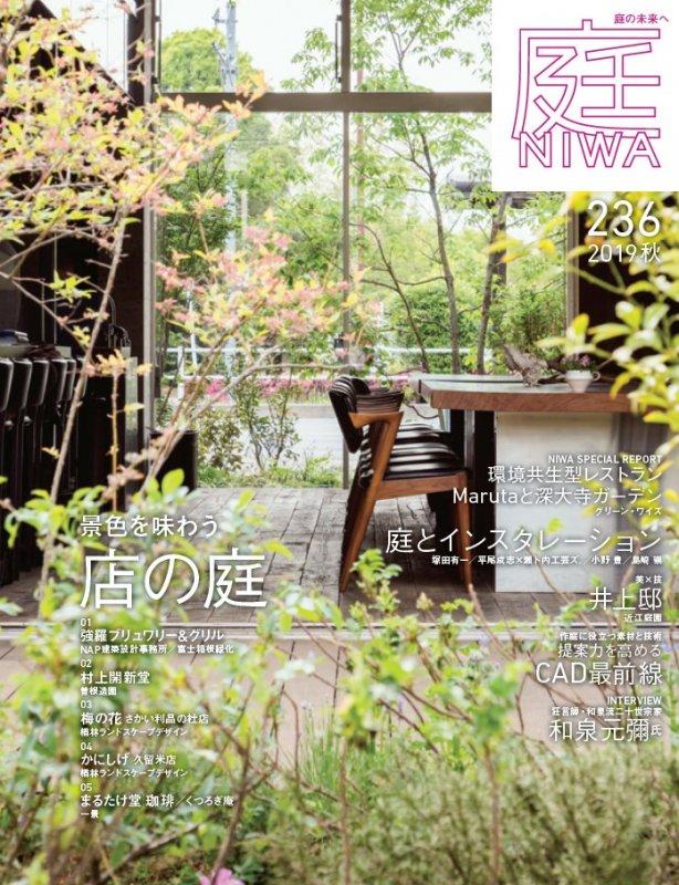 庭NIWANo.236 2019秋号「景色を味わう 店の庭」