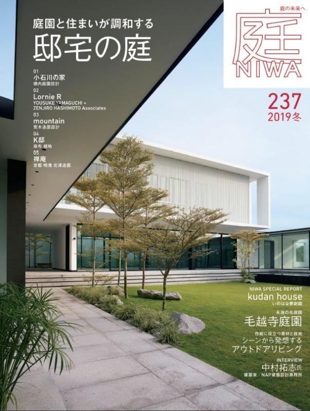 庭NIWANo.237 2019冬号「庭園と住まいが調和する 邸宅の庭」