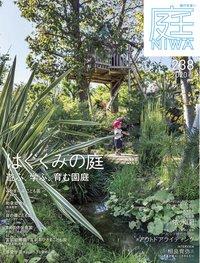 庭 No.238(2020年02月号)「はぐくみの庭 遊ぶ、学ぶ、育む園庭」