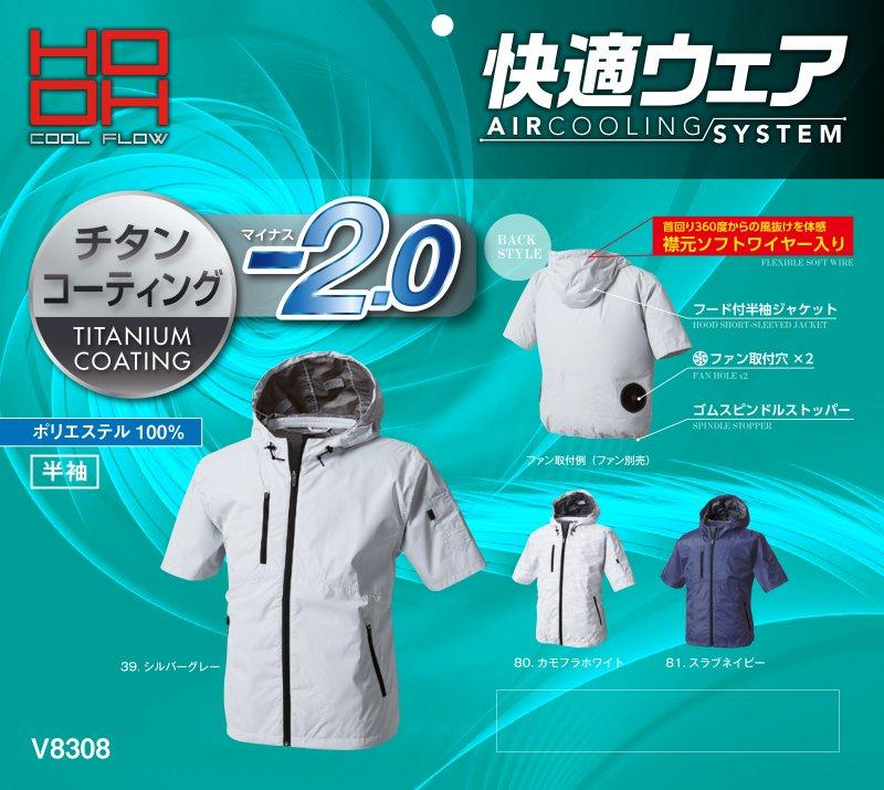 快適ウェア 半袖フードジャケット 【画像5】