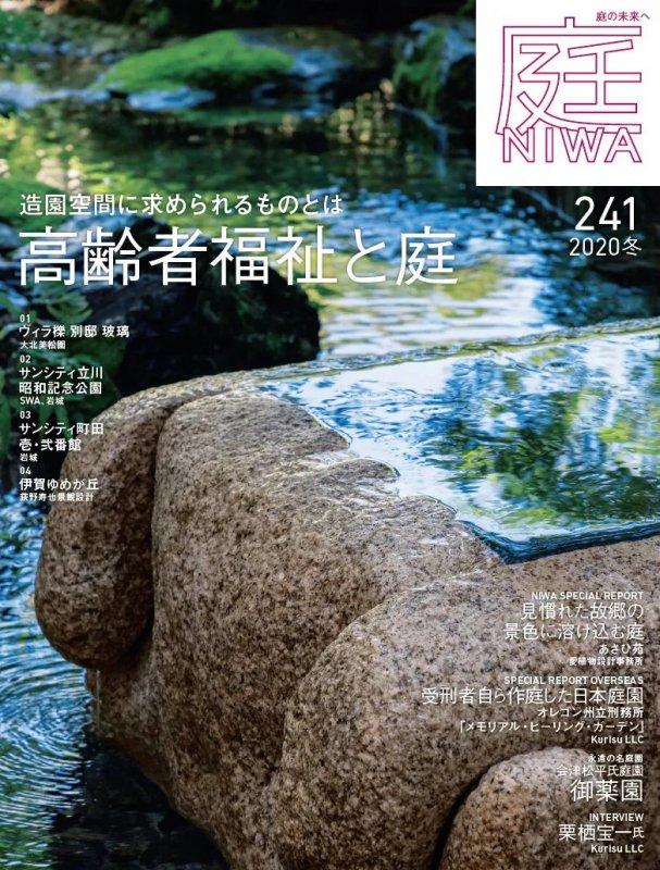 庭NIWA No.241 2020冬号 造園空間に求められるものとは 高齢者福祉と庭