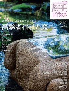 書籍(雑誌「庭」・ガーデンテクニカル、他) 庭NIWA No.241 2020冬号 造園空間に求められるものとは 高齢者福祉と庭