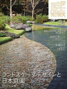 書籍(雑誌「庭」・ガーデンテクニカル、他) 庭NIWA No.242 2021春号 ランドスケープデザインと日本庭園[ホテル4題]