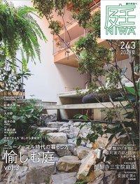 庭 庭NIWA No.243 2021夏号  ニューノーマル時代の暮らし方 愉しむ庭 vol.3