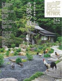 庭 庭NIWANo.244 2021秋号 時を紡ぎ未来へつなぐ 寺院の庭
