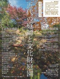 書籍(雑誌「庭」・ガーデンテクニカル、他) 庭NIWA No.245 2021年11号