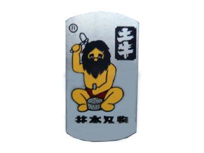 土牛レール床200mm【画像3】