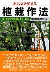 ガーデン・テクニカル 6 植栽作法