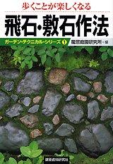 ガーデン・テクニカル 1 飛石・敷石作法