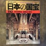 週刊朝日百科 日本の国宝