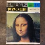 週刊朝日百科 世界の美術