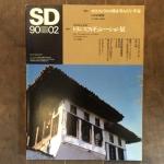 【雑誌】SD スペースデザイン