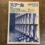 【雑誌】ディテール