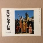 東京民芸協会機関誌『民芸手帖』