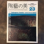 【雑誌】陶藝の美