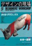 【雑誌】デザインの現場