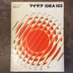 【雑誌】IDEA アイデア