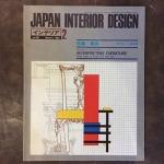 【雑誌】JAPAN INTERIOR DESIGN インテリア