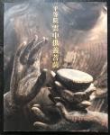 仏像・仏教美術