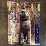 芭蕉 BASHO 20001年3-4月合併号 特集 空青く、花赤紅く 沖縄南薫紀行