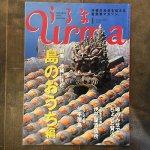 うるま 2002年1月号 特集 沖縄に住む。島のおうち編