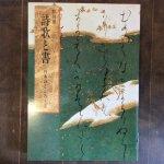 特別展 詩歌と書 日本のこころと美